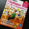 【FileMaker Pro】参考書籍で開発スタート