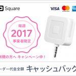 クレジットカード決済導入をしたいなら、Squareがカンタン過ぎる