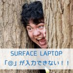 Windows10 Surface Laptopで@が入力できない!!