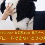【WordPress×お名前.com 共用サーバー】写真がアップロードできないときの対処法